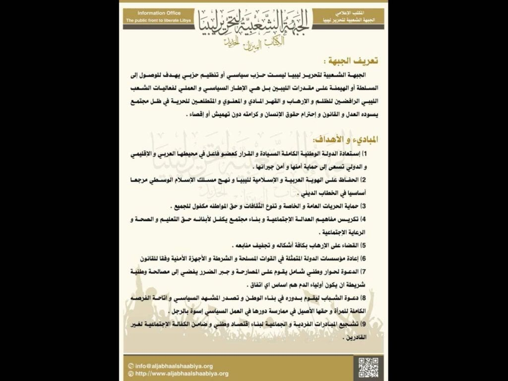 The declaration of the Liberation of the Popular Front of Libya, 2012.